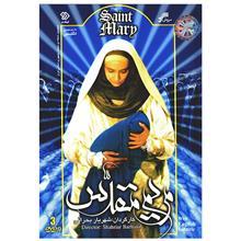 سريال تلويزيوني مريم مقدس