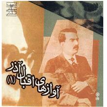 آلبوم موسيقي آوازهاي اقبال آذر 1 - ابوالحسن اقبال آذر