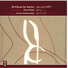 آلبوم موسيقي 20 قطعه براي سنتور - فرناز مدرسيفر