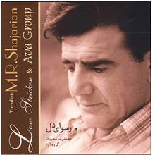 آلبوم موسيقي رسواي دل - محمدرضا شجريان