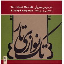 آلبوم موسيقي تک نوازي تار - موسي معروفي، يحيي زرپنجه
