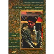 کنسرت محمدرضا شجريان و گروه شهناز (رندان مست و مرغ خوشخوان)