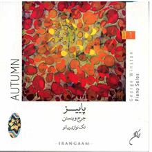 آلبوم موسيقي پاييز - جرج وينستن