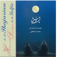 آلبوم موسيقي چشمه نوش - محمدرضا شجريان