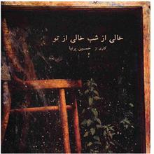 آلبوم موسيقي خالي از شب خالي از تو - حسين پرنيا