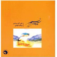 آلبوم موسيقي نسيم و گندم زار - علي اکبر مرادي