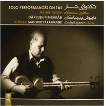 آلبوم موسيقي تکنوازي تار (ماهور، سه گاه) - داريوش پيرنياکان