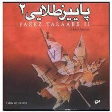 آلبوم موسيقي پاييز طلايي 2 - فريبرز لاچيني