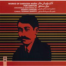 آلبوم موسيقي آثار درويش خان براي سنتور - سامان ضرابي، سيامک بنايي