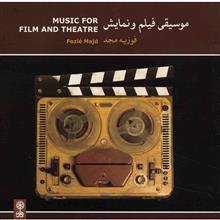 آلبوم موسيقي فيلم و نمايش - فوزيه مجد