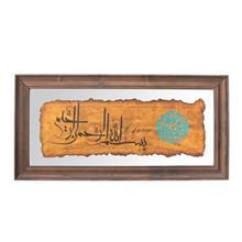 تابلوی خوشنویسی گالری جمع کهنهکارکد 153019 طرح بسم الله
