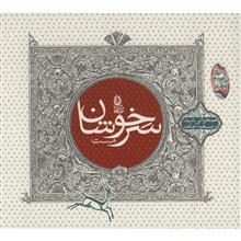 آلبوم موسيقي سرخوشان مست - شيدا و مسعود جاهد