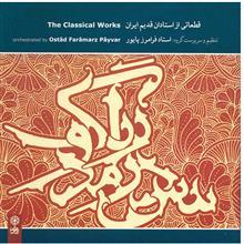 آلبوم موسيقي قطعاتي از استادان قديم ايران - فرامرز پايور