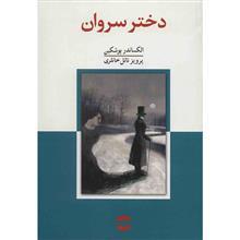 کتاب دختر سروان - نوشته الکساندر پوشکين - ترجمه پرويز ناتل خانلري
