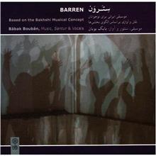 آلبوم موسيقي سترون - بابک بوبان