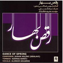 آلبوم موسيقي رقص بهار - عليرضا گلبانگ