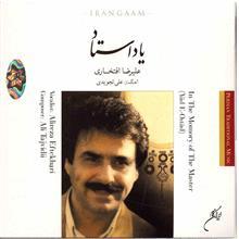 آلبوم موسيقي ياد استاد - عليرضا افتخاري