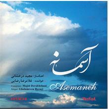 آلبوم موسيقي آسمانه - غلامرضا رضايي