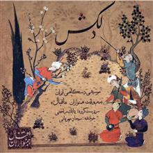آلبوم موسيقي دلکش - سجاد مهرباني