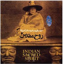 آلبوم موسيقي روح مقدس 2