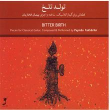 آلبوم موسيقي تولد تلخ - پيمان فخاريان