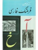 فرهنگ فارسی معین- 6جلدی