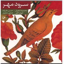 آلبوم موسيقي سرود مهر - محمدرضا شجريان