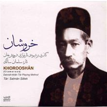 آلبوم موسيقي خروشان (گذري بر شيوه تار نوازي درويش خان)