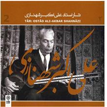 آلبوم موسيقي تار استاد علي اکبر شهنازي 2