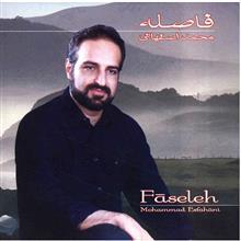 آلبوم موسيقي فاصله - محمد اصفهاني