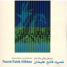 آلبوم موسيقي قوالي پاکستان - نصرت فاتح عليخان