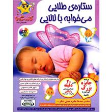 Setareh Talaei Mikhabeh Ba Lalaei Music Album