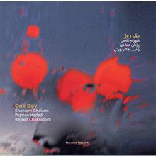 آلبوم موسيقي يک روز - شهرام غلامي
