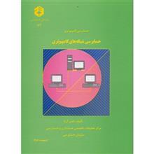 کتاب حسابرسي شبکه هاي کامپيوتري اثر ناصر آريا