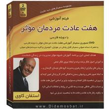 Kilid Amoozesh 7 Habits Of Highly Effective People Stephen Covey Multimedia Training