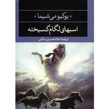 کتاب اسبهاي لگام گسيخته اثر يوکيو مي شيما