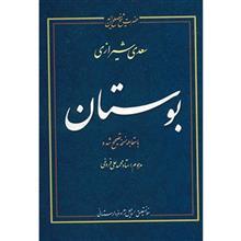 کتاب بوستان سعدي