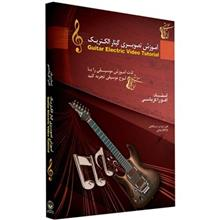 Donyaye Narmafzar Sina Guitar Electric Video Tutoral Multimedia Training