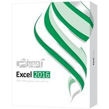 نرم افزار آموزشي Excel 2016 نشر پرند