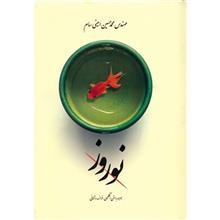 کتاب نوروز اثر محمدحسين اميني سام