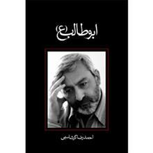 کتاب ابوطالب اثر احمدرضا گرشاسبي