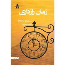 کتاب زمان رازداري اثر سيمون دو بووآر
