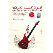 Donyaye Narmafzar Sina Guitar Electric Tutorial Advanced Multimedia Training