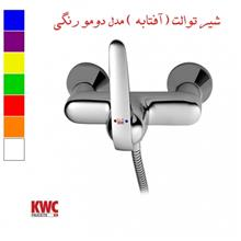 شیر توالت KWC مدل دومو رنگی