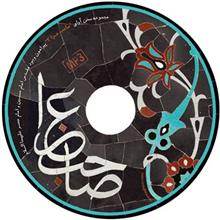 Shia Studies World Assembly Saheb Aza 3 Audio Book