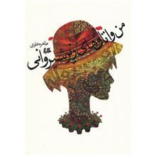 کتاب من و اتاق هاي زير شيرواني اثر طاهره علوي