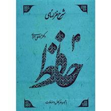 کتاب شرح غزل های حافظ اثر حسینعلی هروی - چهار جلدی