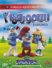 کارتون قدیمی اسمورف ها 2 طلسم شده دوبله فارسی