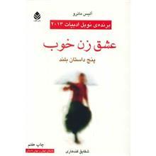کتاب عشق زن خوب اثر آليس مانرو