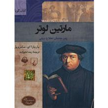 Martin Luther by Barbara a Samerville Audio Book